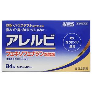 【第2類医薬品】アレルビ 84錠 ※セルフメディケーション税制対象商品 メール便送料無料