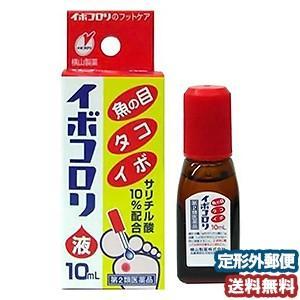 【第2類医薬品】 イボコロリ 液 10ml メール便送料無料