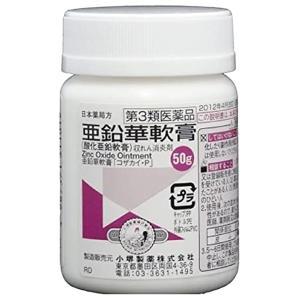 【第3類医薬品】亜鉛華軟膏 50g メール便送料無料