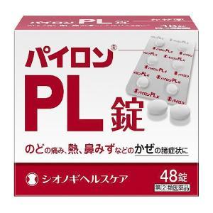 【第(2)類医薬品】 パイロンPL錠 48錠 メール便送料無料