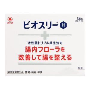 ビオスリーH 36包 指定医薬部外品 メール便送料無料