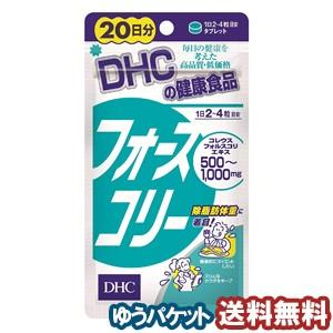 DHC フォースコリー 20日分 80粒 ゆうメール選択で送料80円