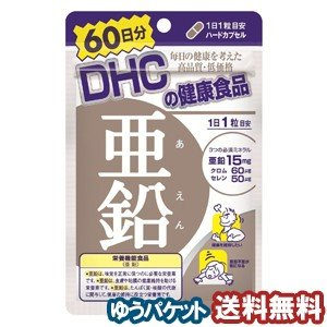 DHC 60日分 亜鉛 60粒 ゆうメール選択で送料80円