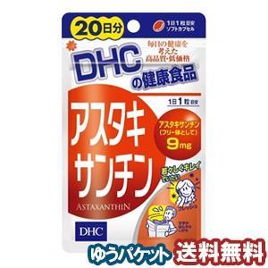 DHC 20日分 アスタキサンチン 20粒 ゆうメール選択で送料80円