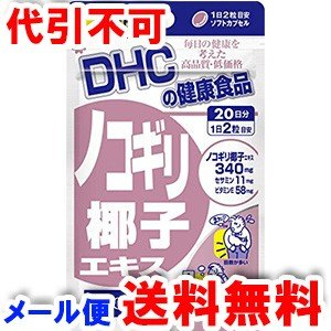 DHC ノコギリ椰子エキス 20日分 40粒 ゆうメール選択で送料80円|benkyoudou