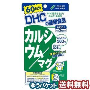 DHC 60日分 カルシウム/マグ(ハードカプセル) 180粒 ゆうメール選択で送料80円|benkyoudou