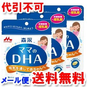森永 ママのDHA 90粒×3個セット ゆうメ...の関連商品4
