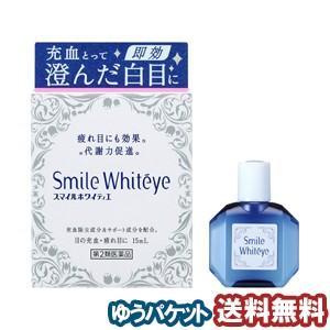 【第2類医薬品】ライオン スマイルホワイティエ 15ml メール便送料無料