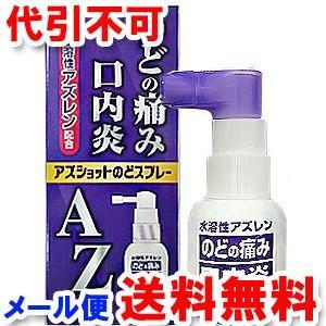 【第3類医薬品】 白金製薬 アズショットのどスプレー(AZの...