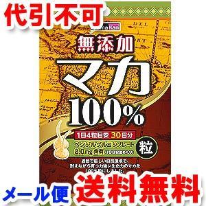 山本漢方 マカ粒100% 120粒×3個セット ゆうメール選...