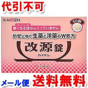 【第(2)類医薬品】  改源錠 60錠 ゆうメール選択で送料80円