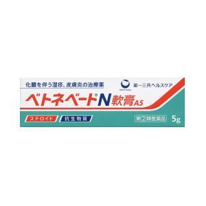 【第(2)類医薬品】 ベトネベートN軟膏AS 5g×3個セット メール便送料無料