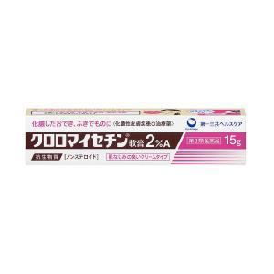 【第2類医薬品】 クロロマイセチン軟膏2%A 15g メール便送料無料