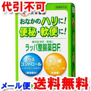 ラッパ整腸薬BF 24包 医薬部外品 ゆうメール選択で送料80円|benkyoudou