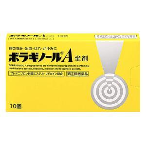 【第2類医薬品】 ボラギノールA坐薬 10個 メール便送料無料