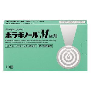 【第2類医薬品】 ボラギノールM坐薬 10個 メール便送料無料