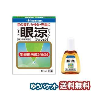 【第2類医薬品】 久光製薬 眼涼 10ml ゆうメール選択で...