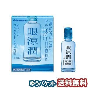 【第3類医薬品】 久光製薬 眼涼潤 13ml ゆうメール選択...