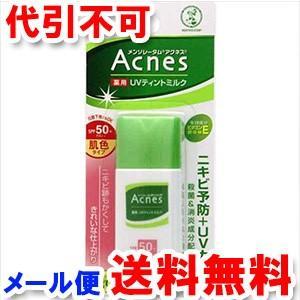 ロート製薬 メンソレータム アクネス薬用UVティントミルク ...