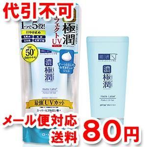 肌研(ハダラボ) 極潤パーフェクトUVジェル 50g ゆうメール選択で送料80円