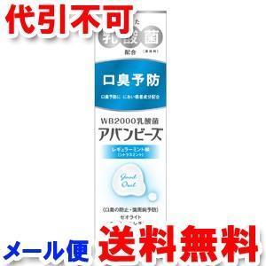 薬用歯みがき アバンビーズ レギュラーミント味 80g 医薬部外品 ゆうメール選択で送料80円