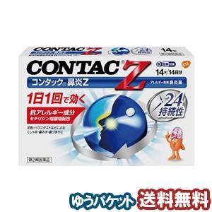 【第2類医薬品】 コンタック鼻炎Z 14錠 ※セルフメディケーション税制対象商品 メール便送料無料