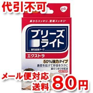 ブリーズライト 鼻孔拡張テープ エクストラ 肌色タイプ レギュラー 24枚入り ゆうメール選択で送料80円