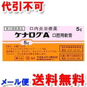 【第2類医薬品】 ケナログA 口内用軟膏 5g ゆうメール選択で送料無料