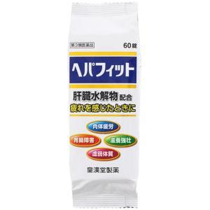 【第3類医薬品】ヘパフィットPTP 60錠 メール便送料無料