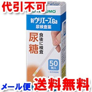 【第2類医薬品】 新ウリエースGa 50枚 ゆうメール選択で送料無料