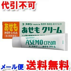 【第3類医薬品】 ユースキン あせもクリーム 32g ゆうメール選択で送料無料