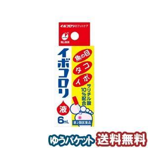 【第2類医薬品】 イボコロリ 液 6ml ゆうメール選択で送料無料