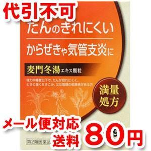 【第2類医薬品】 麦門冬湯エキス顆粒KM(分包) 9包 ゆうメール選択で送料80円