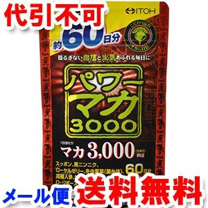 井藤漢方 パワーマカ3000 120粒 ゆうメール選択で送料...