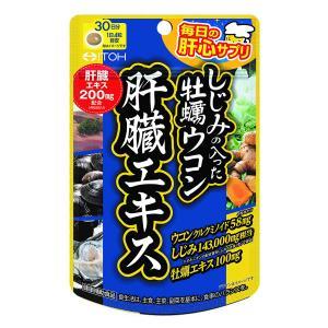 井藤漢方 しじみの入った牡蠣ウコン肝臓エキス 120粒 ゆう...