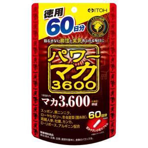 井藤漢方 パワーマカ3600 120粒 メール便送料無料 くすりの勉強堂