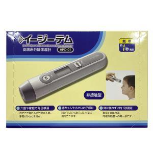 皮膚赤外線体温計 イージーテム HPC-01 あすつく対応