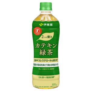 伊藤園 2つの働きカテキン緑茶 500mL×48本入り 特定保健用食品