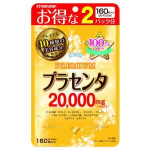 プラセンタ20000 プレミアム 160粒(40日分)