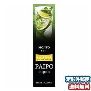 禁煙パイポ 電子PAIPO フレーバーリキッド ゴールドシリーズ モヒート 10ml メール便送料無...