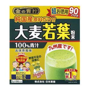 金の青汁 純国産 大麦若葉粉末100%青汁 90包 送料無料...