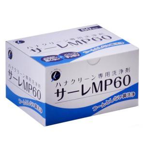 ハナクリーンEX専用洗浄剤 サーレMP 60包