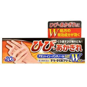 【第3類医薬品】  ナリーゼEXクリーム 20g