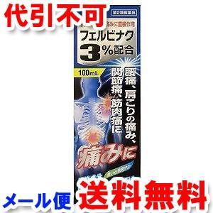 【第2類医薬品】  ダルトレシンF 液 100ml ゆうメール選択で送料無料