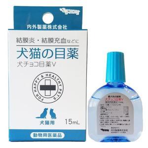【動物用医薬品】犬チョコ目薬V(犬猫用) 15mL メール便送料無料