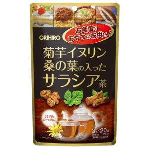 菊芋イヌリン桑の葉の入ったサラシア茶 (3g×20袋) くすりの勉強堂