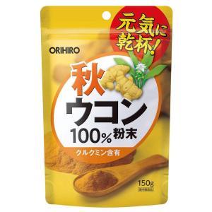 秋ウコン粉末100%(150g) ゆうメール選択で送料80円...