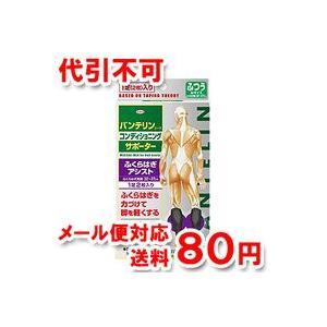 バンテリンサポーター ふくらはぎアシスト ゆうメール選択で送料80円