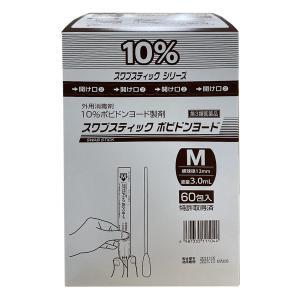 【第3類医薬品】スワブスティック ポビドンヨード Mサイズ 60包