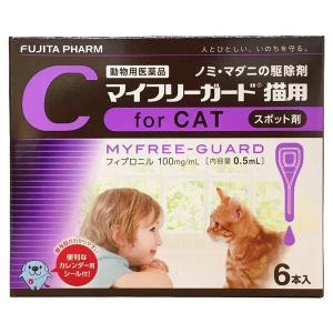 【動物用医薬品】 マイフリーガード 猫用 0....の関連商品3